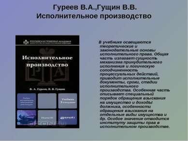 Гуреев В.А.,Гущин В.В. Исполнительное производство В учебнике освещаются теор...