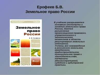 Ерофеев Б.В. Земельное право России В учебнике раскрываются основные институт...