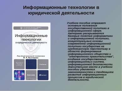 Информационные технологии в юридической деятельности Учебное пособие отражает...