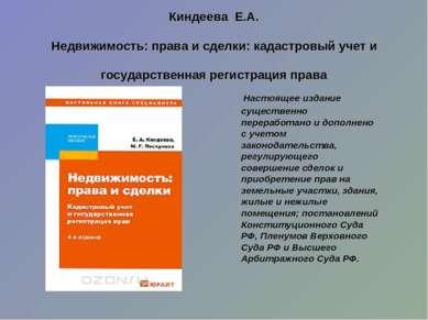 Киндеева Е.А. Недвижимость: права и сделки: кадастровый учет и государственна...