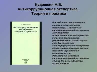Кудашкин А.В. Антикоррупционная экспертиза. Теория и практика В пособии рассм...
