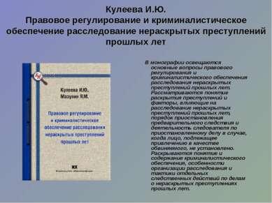 Кулеева И.Ю. Правовое регулирование и криминалистическое обеспечение расследо...