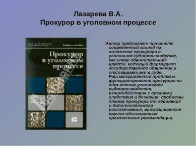 Лазарева В.А. Прокурор в уголовном процессе Автор предлагает читателю совреме...
