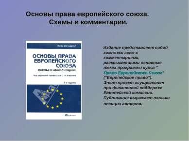 Основы права европейского союза. Схемы и комментарии. Издание представляет со...