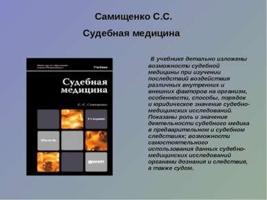 Самищенко С.С. Судебная медицина В учебнике детально изложены возможности суд...