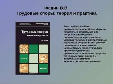 Федин В.В. Трудовые споры: теория и практика Настоящее учебно-практическое по...