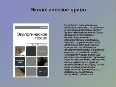Экологическое право В учебнике рассмотрены понятие, методы, источники и принц...