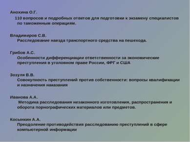 Анохина О.Г. 110 вопросов и подробных ответов для подготовки к экзамену специ...
