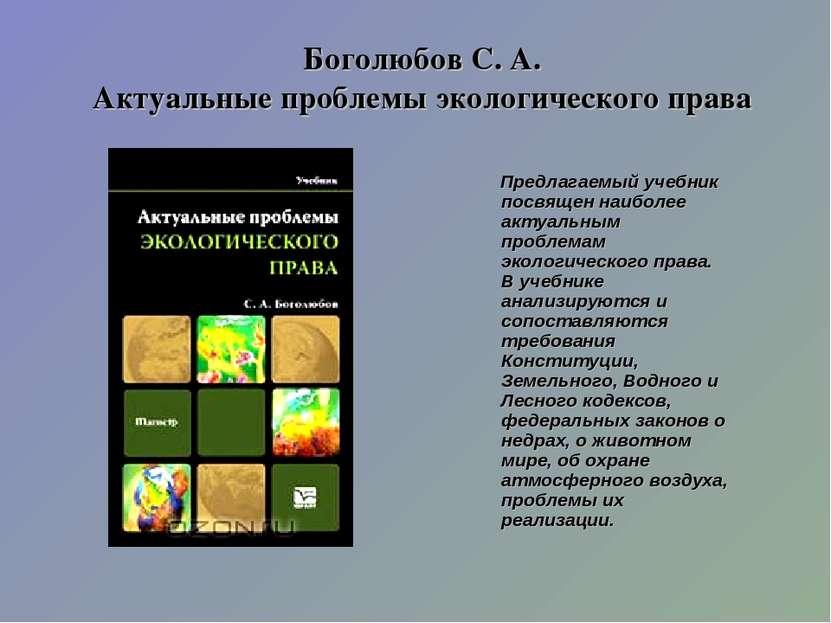 Боголюбов С. А. Актуальные проблемы экологического права Предлагаемый учебник...