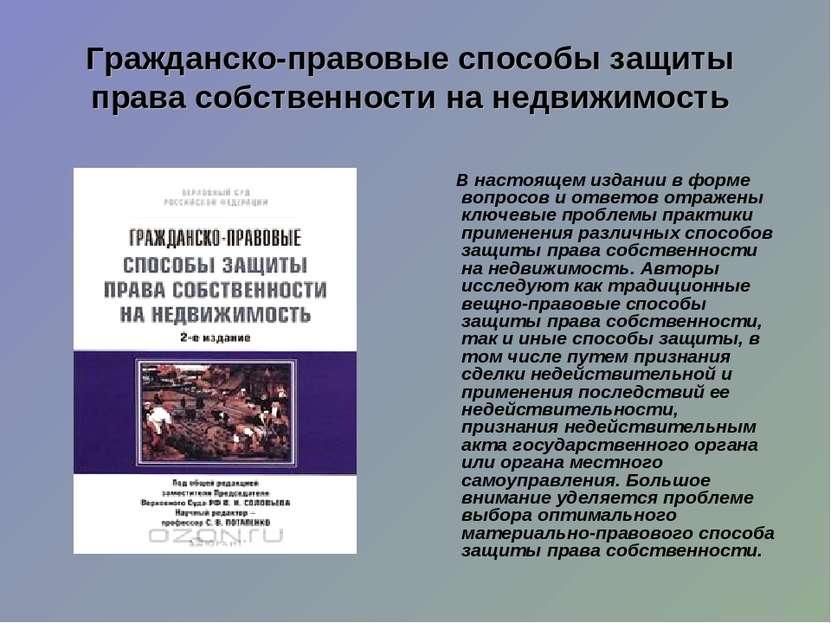 Гражданско-правовые способы защиты права собственности на недвижимость В наст...