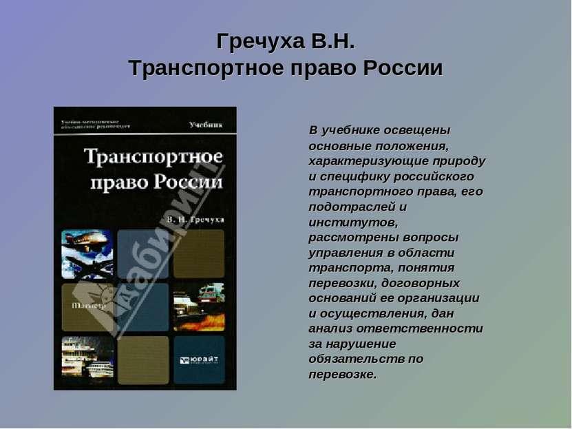 Гречуха В.Н. Транспортное право России В учебнике освещены основные положения...