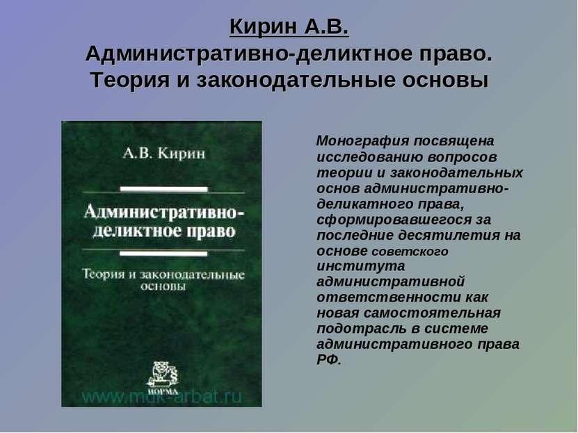 Кирин А.В. Административно-деликтное право. Теория и законодательные основы М...