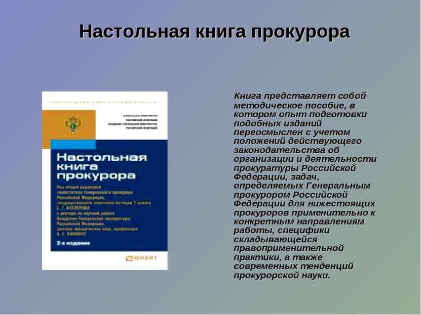 Настольная книга прокурора Книга представляет собой методическое пособие, в к...
