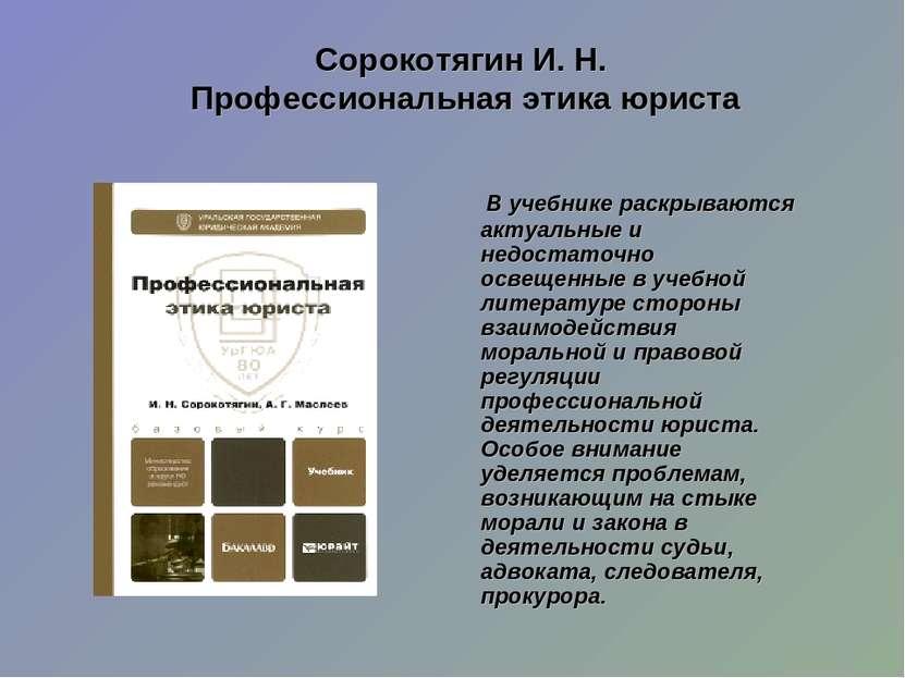 Сорокотягин И. Н. Профессиональная этика юриста В учебнике раскрываются актуа...