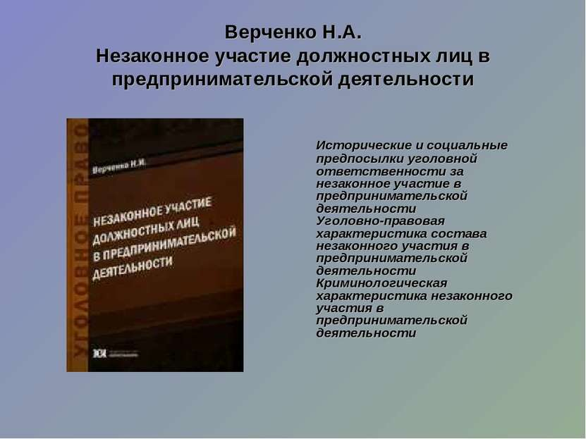 Верченко Н.А. Незаконное участие должностных лиц в предпринимательской деятел...