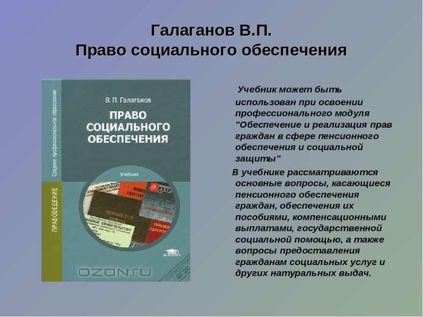 Галаганов В.П. Право социального обеспечения Учебник может быть использован п...