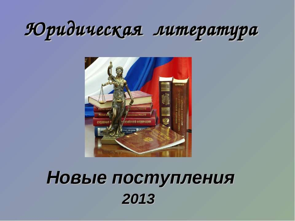 Юридическая литература Новые поступления 2013