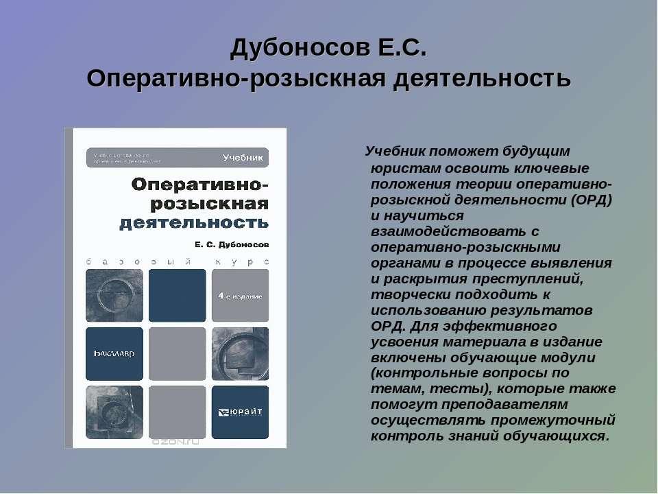 Дубоносов Е.С. Оперативно-розыскная деятельность Учебник поможет будущим юрис...