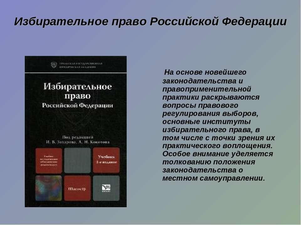Избирательное право Российской Федерации На основе новейшего законодательства...