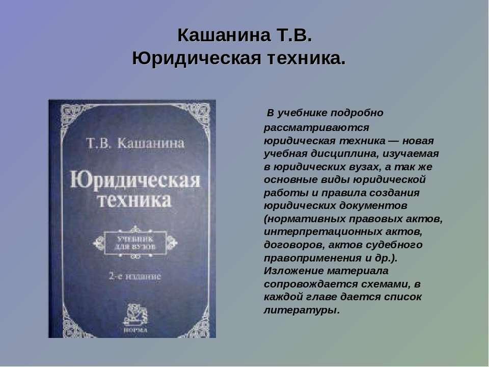 Кашанина Т.В. Юридическая техника. В учебнике подробно рассматриваются юрид...