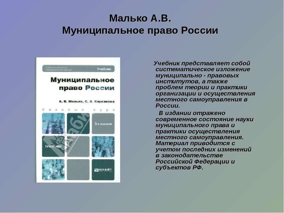 Малько А.В. Муниципальное право России Учебник представляет собой систематиче...