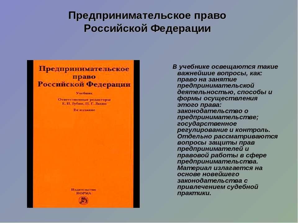 Предпринимательское право Российской Федерации В учебнике освещаются такие в...