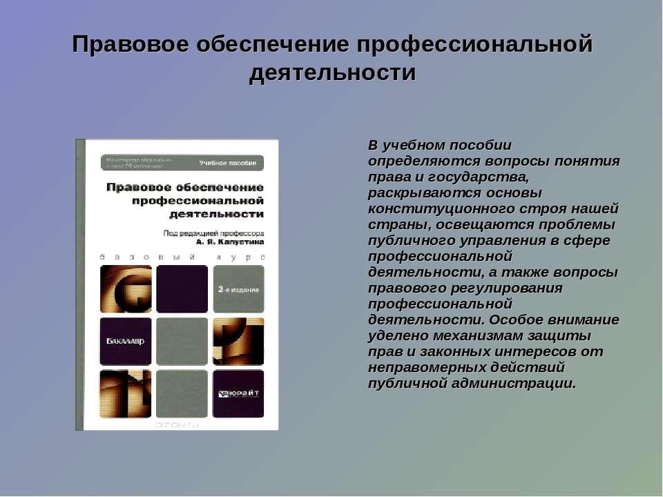 Правовое обеспечение профессиональной деятельности В учебном пособии определя...