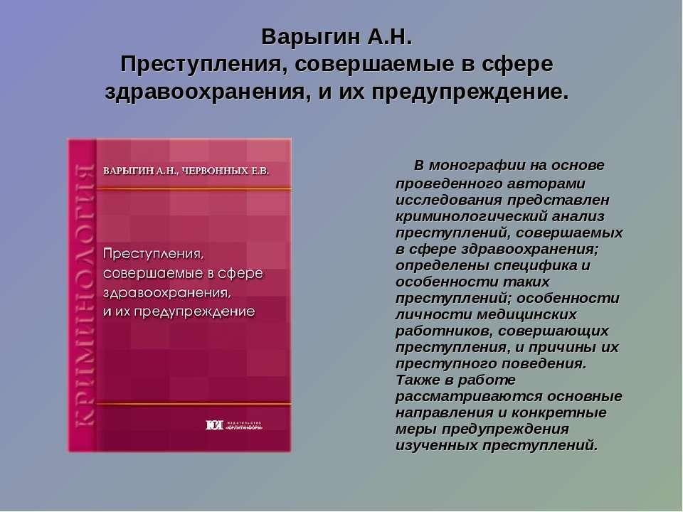 Варыгин А.Н. Преступления, совершаемые в сфере здравоохранения, и их предупре...