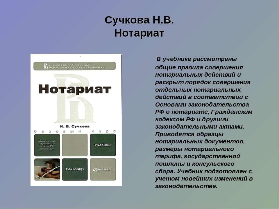 Сучкова Н.В. Нотариат В учебнике рассмотрены общие правила совершения нотариа...