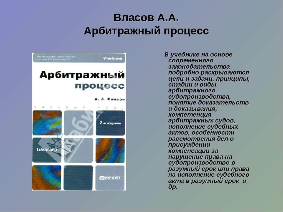 Власов А.А. Арбитражный процесс В учебнике на основе современного законодател...