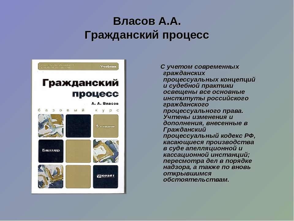 Власов А.А. Гражданский процесс С учетом современных гражданских процессуальн...