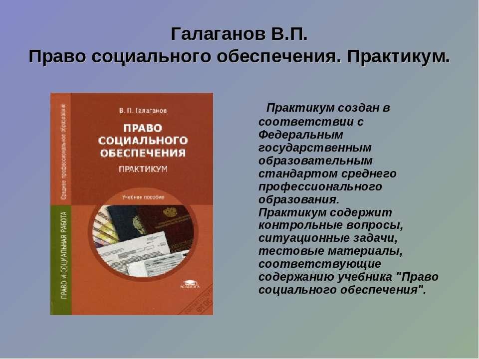Галаганов В.П. Право социального обеспечения. Практикум. Практикум создан в с...