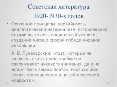 Советская литература 1920-1930-х годов Основные принципы: партийность, диалек...