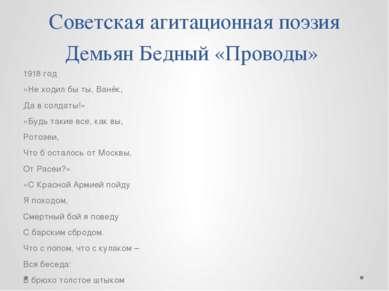 Советская агитационная поэзия Демьян Бедный «Проводы» 1918 год «Не ходил бы т...