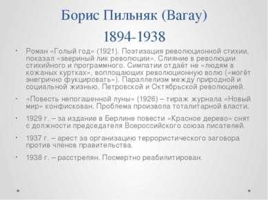 Борис Пильняк (Вагау) 1894-1938 Роман «Голый год» (1921). Поэтизация революци...
