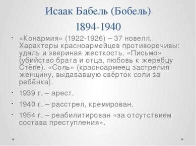 Исаак Бабель (Бобель) 1894-1940 «Конармия» (1922-1926) – 37 новелл. Характеры...