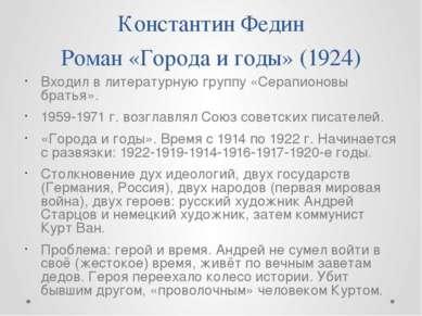 Константин Федин Роман «Города и годы» (1924) Входил в литературную группу «С...