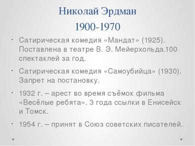 Николай Эрдман 1900-1970 Сатирическая комедия «Мандат» (1925). Поставлена в т...