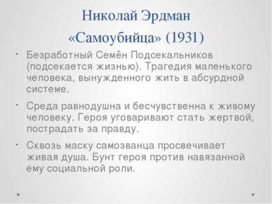 Николай Эрдман «Самоубийца» (1931) Безработный Семён Подсекальников (подсекае...