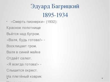 Эдуард Багрицкий 1895-1934 «Смерть пионерки» (1932): Красное полотнище Вьётся...
