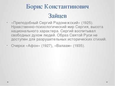 Борис Константинович Зайцев «Преподобный Сергий Радонежский» (1925). Нравстве...