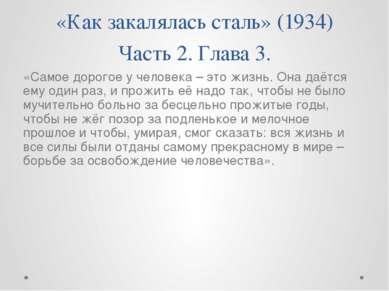 «Как закалялась сталь» (1934) Часть 2. Глава 3. «Самое дорогое у человека – э...