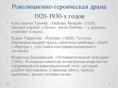 Революционно-героическая драма 1920-1930-х годов Константин Тренёв. «Любовь Я...