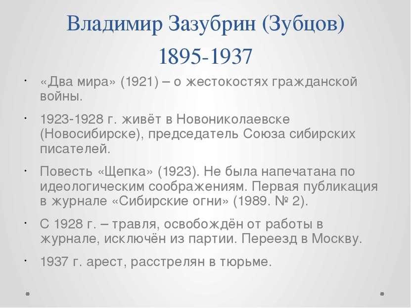Владимир Зазубрин (Зубцов) 1895-1937 «Два мира» (1921) – о жестокостях гражда...