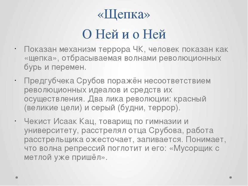 «Щепка» О Ней и о Ней Показан механизм террора ЧК, человек показан как «щепка...