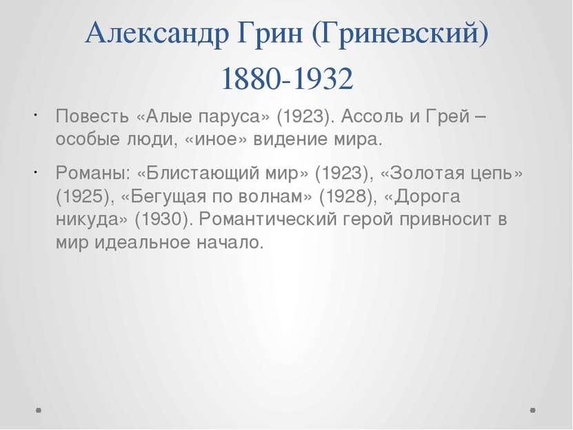 Александр Грин (Гриневский) 1880-1932 Повесть «Алые паруса» (1923). Ассоль и ...