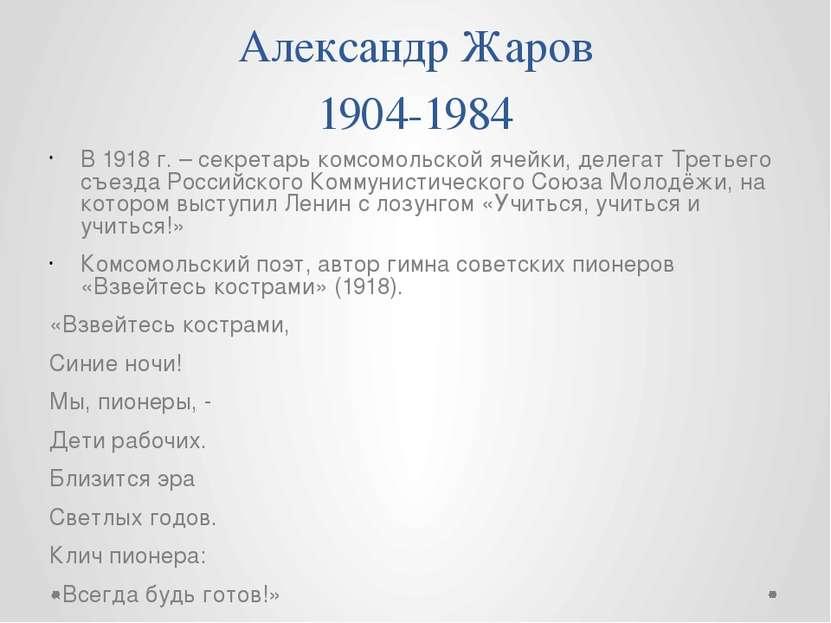 Александр Жаров 1904-1984 В 1918 г. – секретарь комсомольской ячейки, делегат...