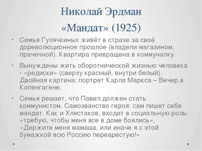 Николай Эрдман «Мандат» (1925) Семья Гулячкиных живёт в страхе за своё дорево...
