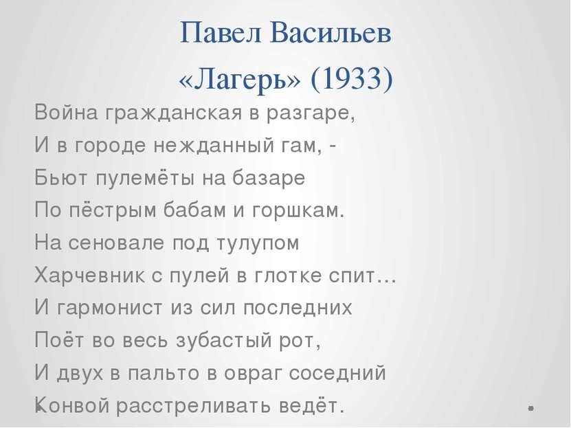 Павел Васильев «Лагерь» (1933) Война гражданская в разгаре, И в городе неждан...