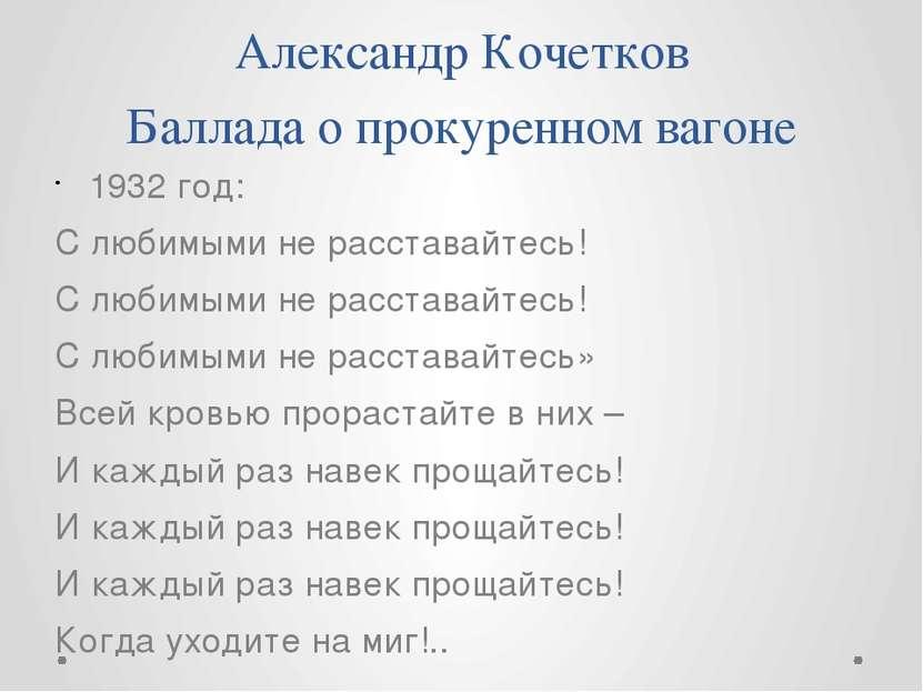 Александр Кочетков Баллада о прокуренном вагоне 1932 год: С любимыми не расст...